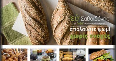Savoidakis – Backwaren und Konfiserie aus Iraklion